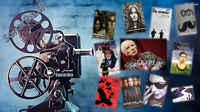 دانلود کامل فیلم های بهرام بیضایی