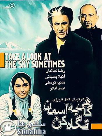 دانلود فیلم سینمایی گاهی به آسمان نگاه کن