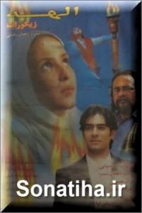 دانلود فیلم الهه زیگورات