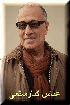 دانلود تمام آثار عباس کیارستمی