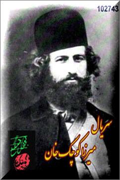 دانلود سریال میرزا کوچک خان