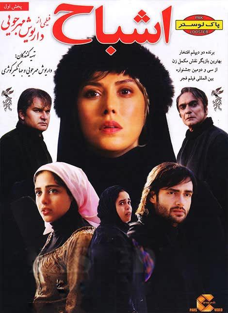 دانلود فیلم سینمایی اشباح