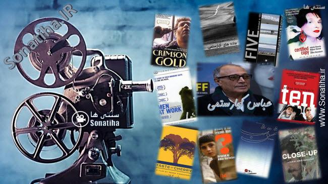 دانلود کامل فیلم های عباس کیارستمی