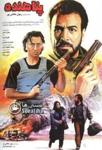 دانلود فیلم سینمایی پناهنده