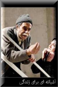 دانلود فیلم داستانی آشیانه ای برای زندگی