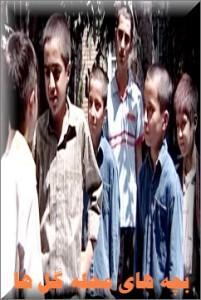 دانلود فیلم بچه های محله گل ها