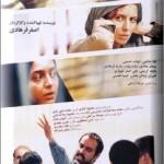 دانلود فیلم جدایی نادر از سمین