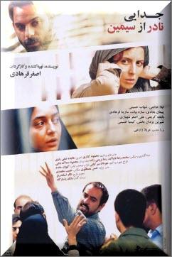 دانلود فیلم سینمایی جدایی نادر از سمین