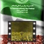 جشنواره فیلم فجر1