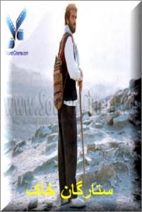 دانلود فیلم سینمایی ستارگان خاک