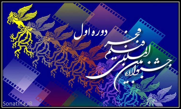 دانلود فیلم های جشنواره فیلم فجر