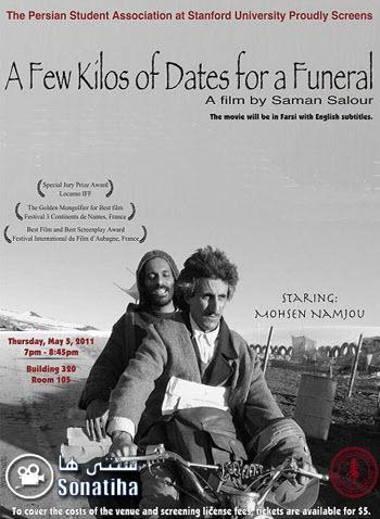 دانلود فیلم سینمایی چند کیلو خرما برای مراسم تدفین
