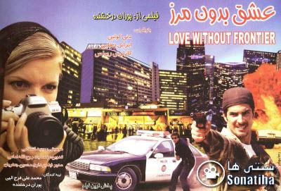 دانلود فیلم سینمایی عشق بدون مرز