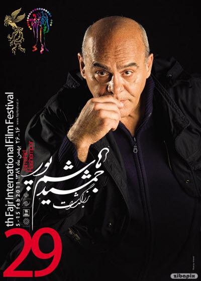 دانلود کامل فیلم های جمشید هاشم پور