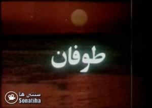 دانلود فیلم سینمایی طوفان