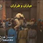 دانلود فیلم سینمایی عیاران و طراران