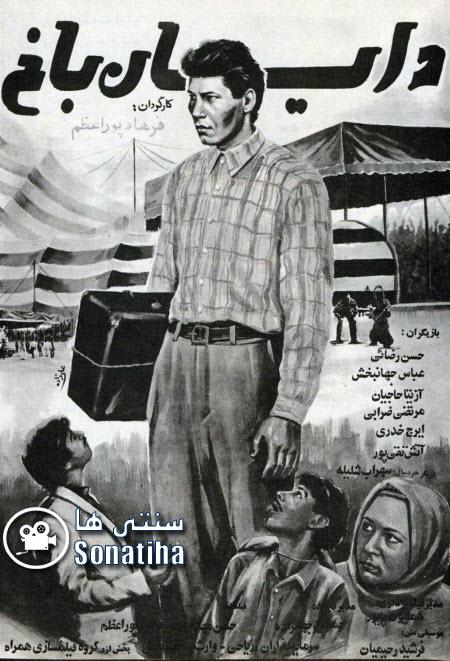 دانلود فیلم سینمایی دایان باخ