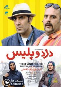 دانلود سریال دزد و پلیس