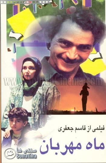 دانلود فیلم سینمایی ماه مهربان