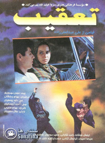 دانلود فیلم سینمایی تعقیب