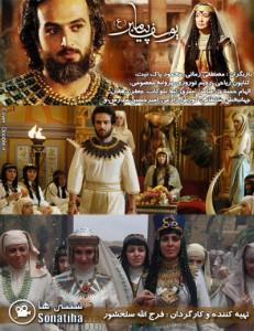 دانلود سریال یوسف پیامبر