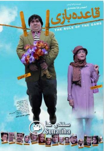 دانلود فیلم سینمایی قاعده بازی