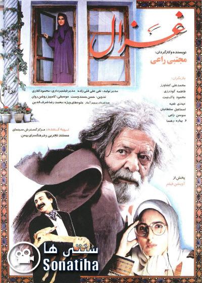 دانلود فیلم سینمایی غزال