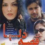 دانلود فیلم سینمایی قصه دلها