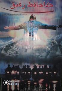 دانلود فیلم سینمایی خداحافظ رفیق