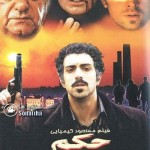 دانلود فیلم سینمایی حکم