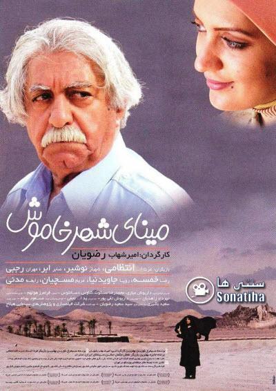 دانلود فیلم سینمایی مینای شهر خاموش