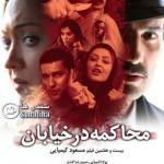 دانلود فیلم سینمایی محاکمه در خیابان