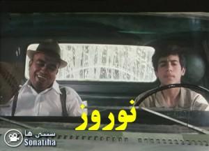 دانلود فیلم سینمایی نوروز