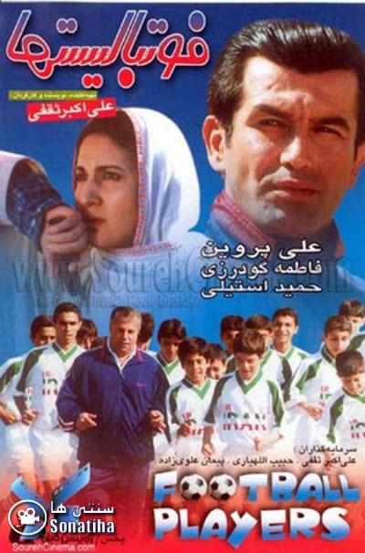 دانلود فیلم سینمایی فوتبالیست ها