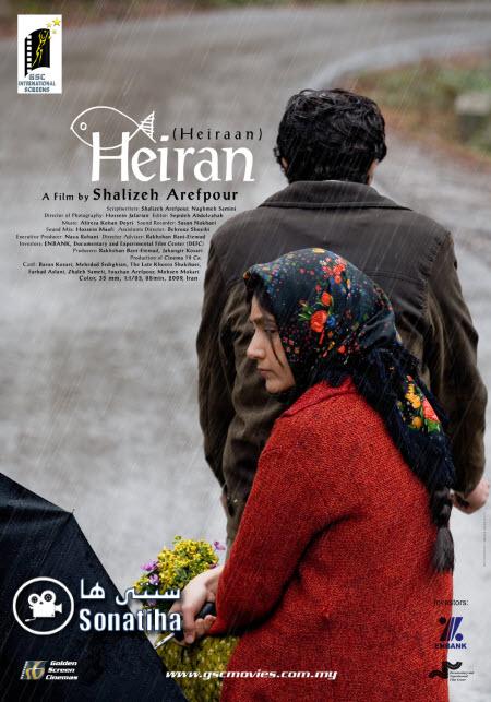 دانلود فیلم سینمایی حیران