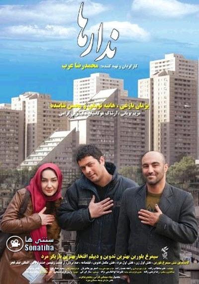دانلود فیلم سینمایی ندارها