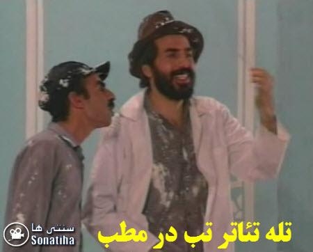 دانلود تله تئاتر تب در مطب (حسن اکلیلی)
