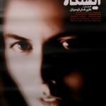 دانلود فیلم سینمایی ایستگاه متروک