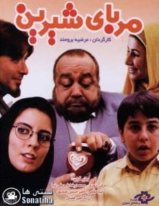 دانلود فیلم سینمایی مربای شیرین