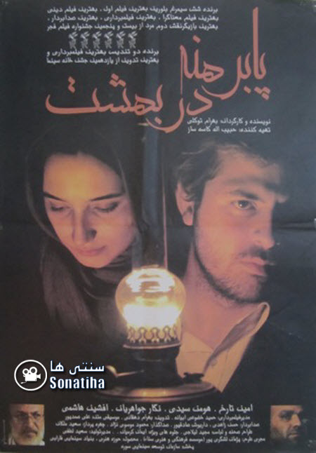 دانلود فیلم سینمایی پابرهنه در بهشت
