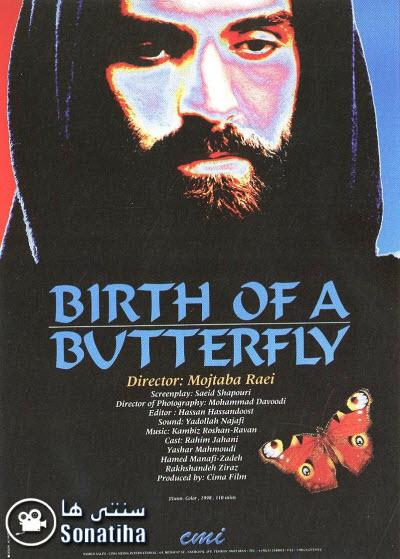دانلود فیلم سینمایی پروانه ها بدرقه می کنند