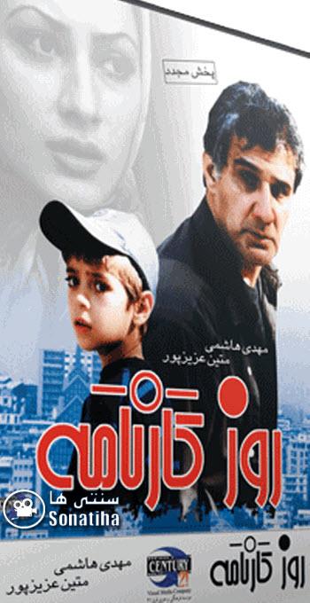 دانلود فیلم سینمایی روز کارنامه
