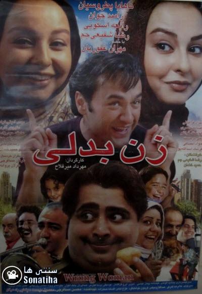 دانلود فیلم سینمایی زن بدلی