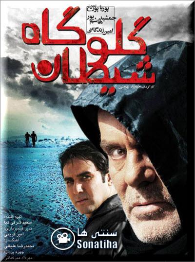 دانلود فیلم سینمایی گلوگاه شیطان