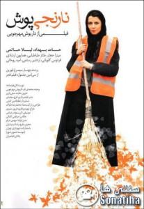 دانلود فیلم سینمایی نارنجی پوش