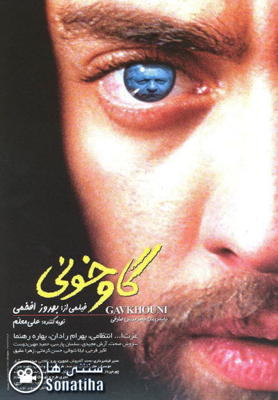دانلود فیلم سینمایی گاو خونی