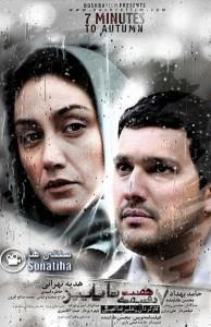 دانلود فیلم سینمایی هفت دقیقه تا پاییز