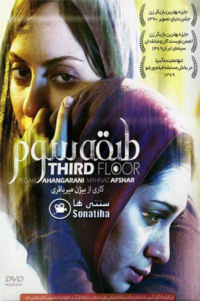 دانلود فیلم سینمایی طبقه سوم