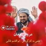 دانلود فیلم سینمایی عروس افغان