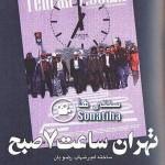 دانلود فیلم سینمایی تهران ساعت 7 صبح